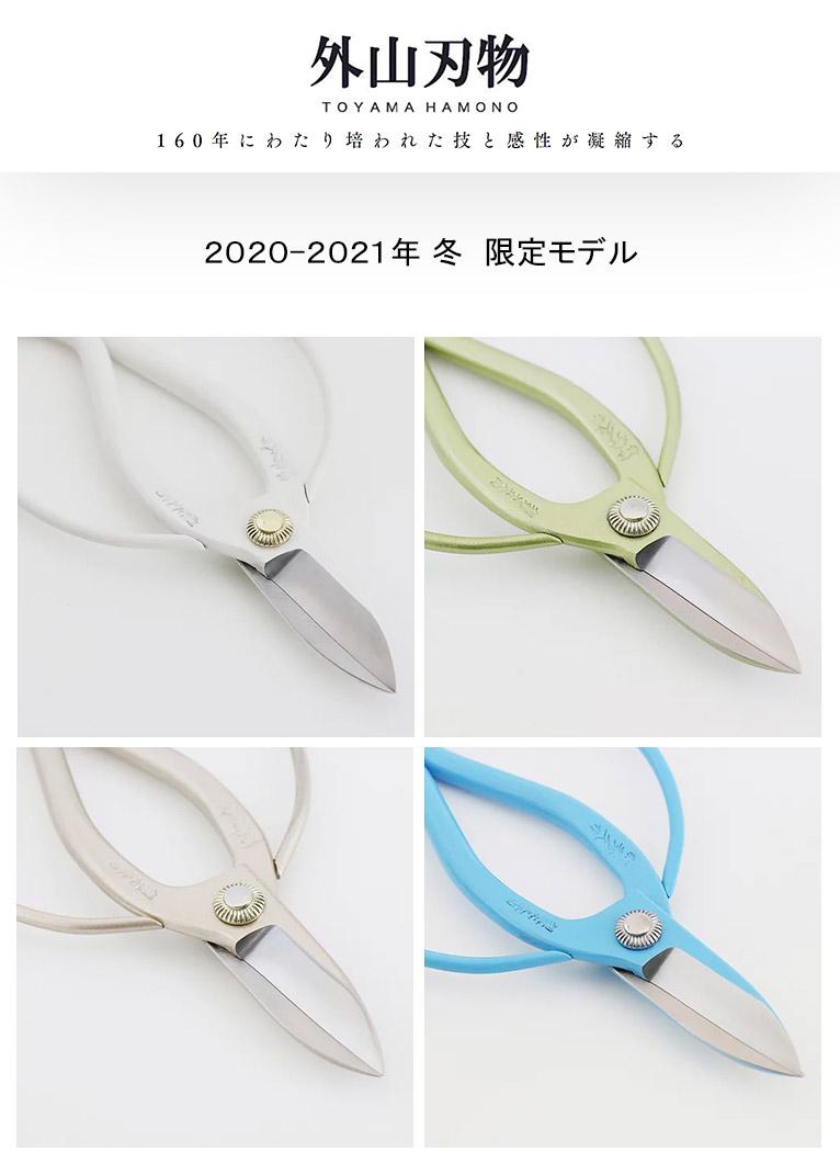 2020~2021年 冬  限定モデル 株式会社外山刃物