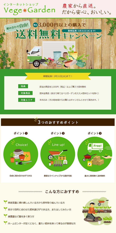 ~2021年3月31日 送料無料キャンペーン ベジガーデン Vege Garden 朝日アグリア(株)