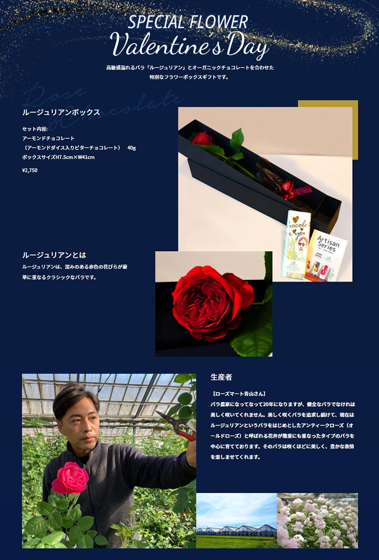 2021Special Flower Valentine's Day はこねフローリスト