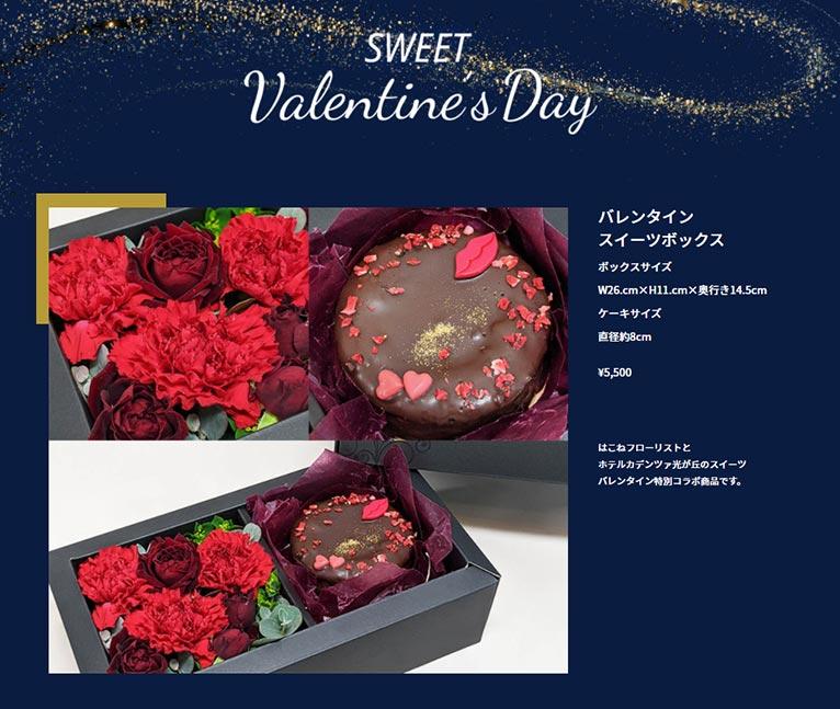 2021 Sweet Valentine's Day はこねフローリスト