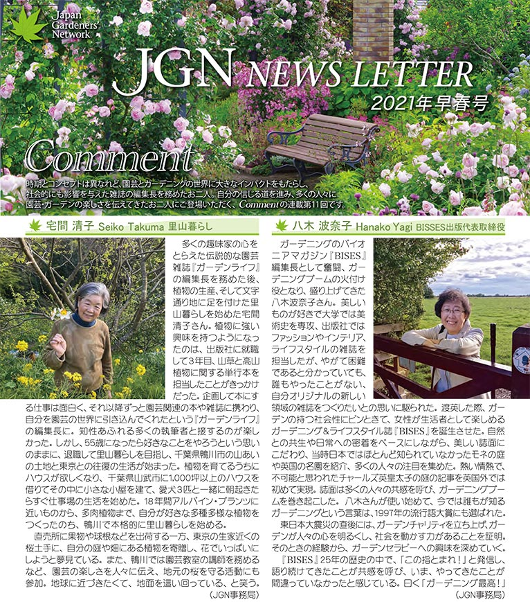 JGN NEWS LETTER 2021年早春号 Vol.14(その1) Comment(コメント) JGN創立メンバー 里山暮らし 宅間 清子氏 JGN創立メンバー BISSES出版代表取締役 八木 波奈子氏