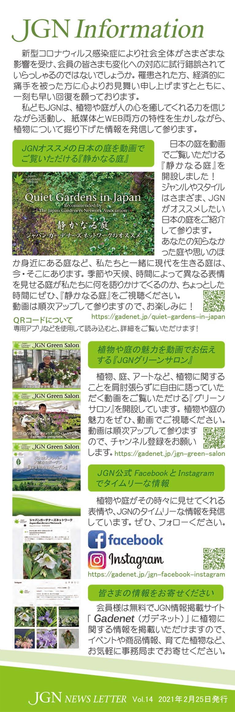 JGN NEWS LETTER 2021年早春号 Vol.13(その4) JGNインフォメーション