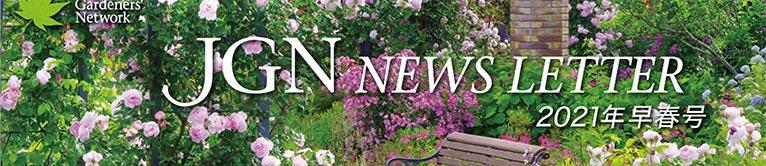 JGN NEWS LETTER 2021年早春号 Vol.14