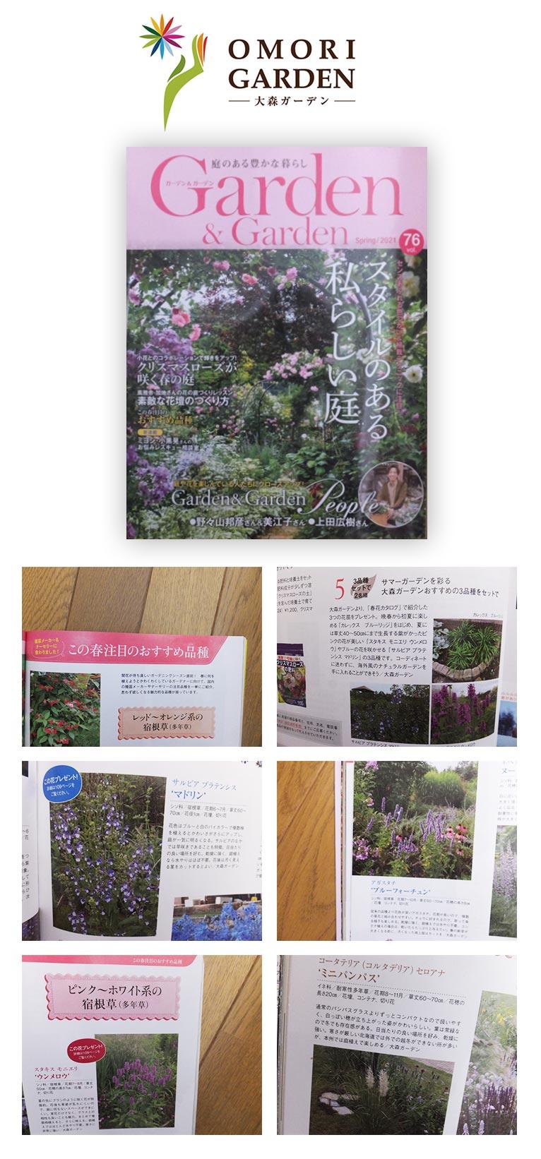 2021年vol.76 Garden&Garden春号 『この春注目オススメ品種』&『プレゼント企画』 大森ガーデン