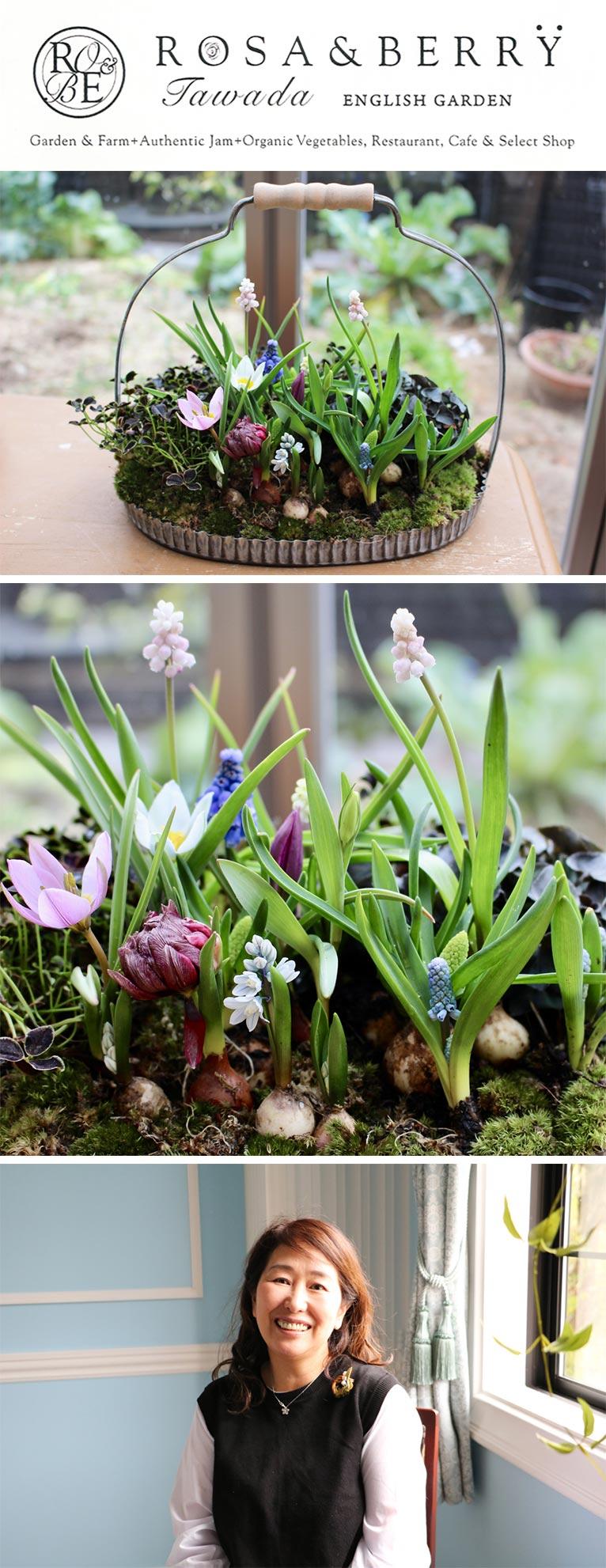 2021年2月20日 牧野博美先生による「籠森 季節の芽出し球根の寄せ植え」季節限定のレッスン! ROSA & BERRY Tawada ローザンベリー多和田