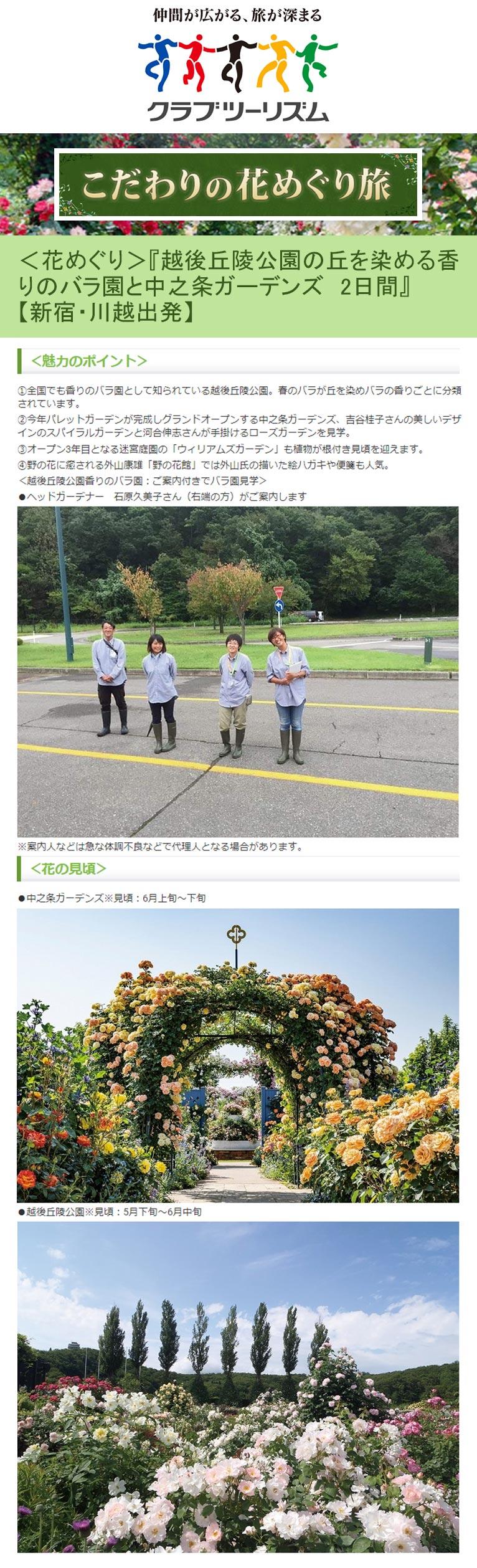 2021年6月4日 <花めぐり>『越後丘陵公園の丘を染める香りのバラ園と中之条ガーデンズ 2日間』【新宿・川越出発】 クラブツーリズム『こだわりの花めぐり旅・ツアー』