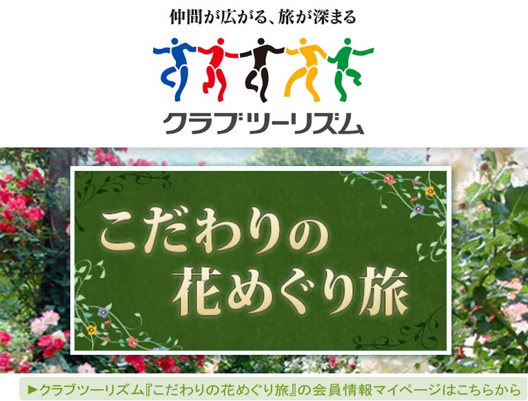 """【JGN法人会員】クラブツーリズム<br />『こだわりの花めぐり旅』の会員情報マイページはこちらから"""" width=""""100%"""" class=""""alignnone size-full wp-image-33455″ /></a></p>                     </div>                                                               <!-- author -->                                          <!-- tags -->                                                                                   <!-- form -->                                      </div>                                 <div class="""