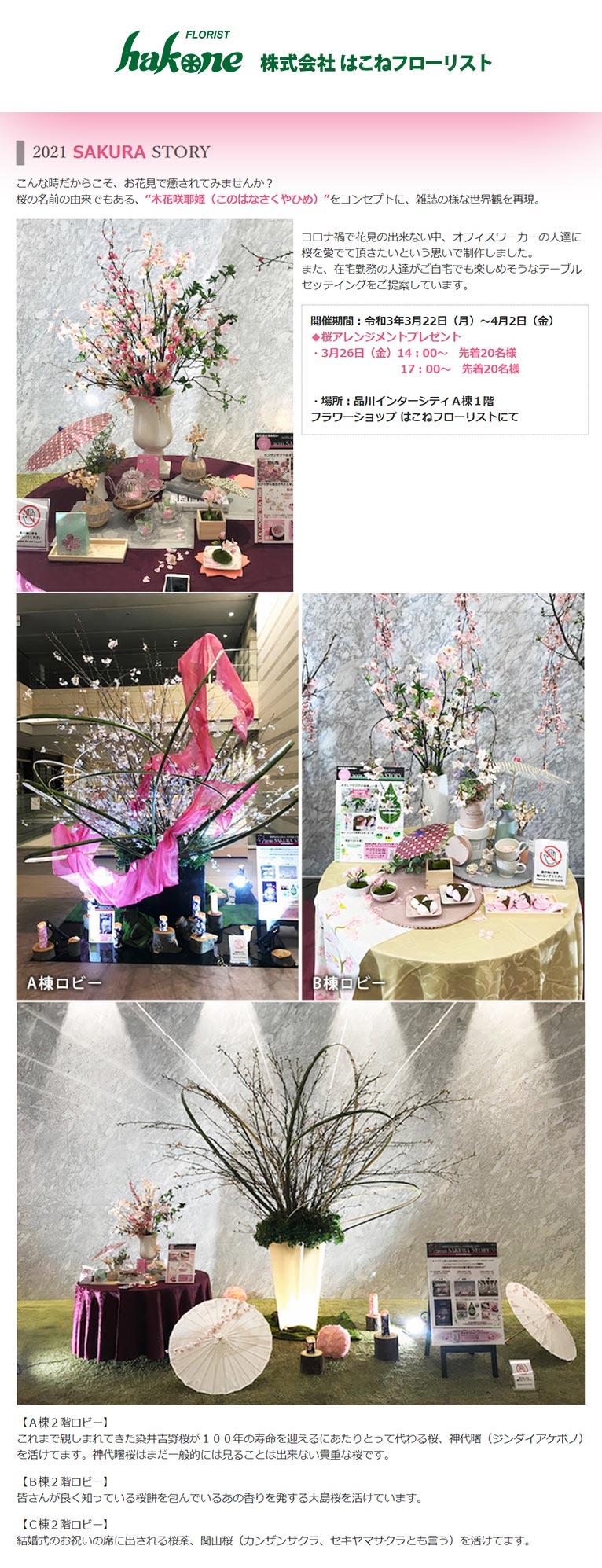 2021年3月22日~4月2日 2021 SAKURA STORY 品川インターシティ はこねフローリスト 3月26日(先着20名✕2)桜アレンジメントプレゼント!