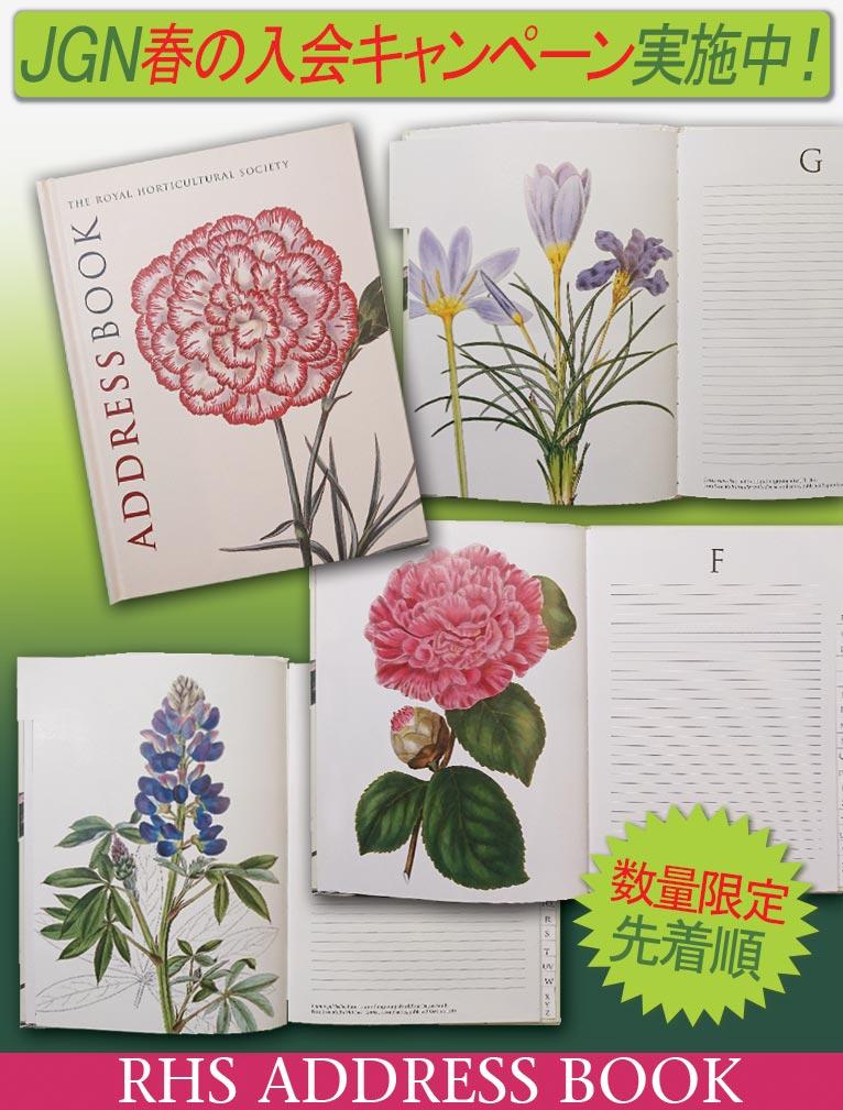 2021年3月1日~ 春のJGN入会プレゼントキャンペーン RHS ADDRESS BOOK