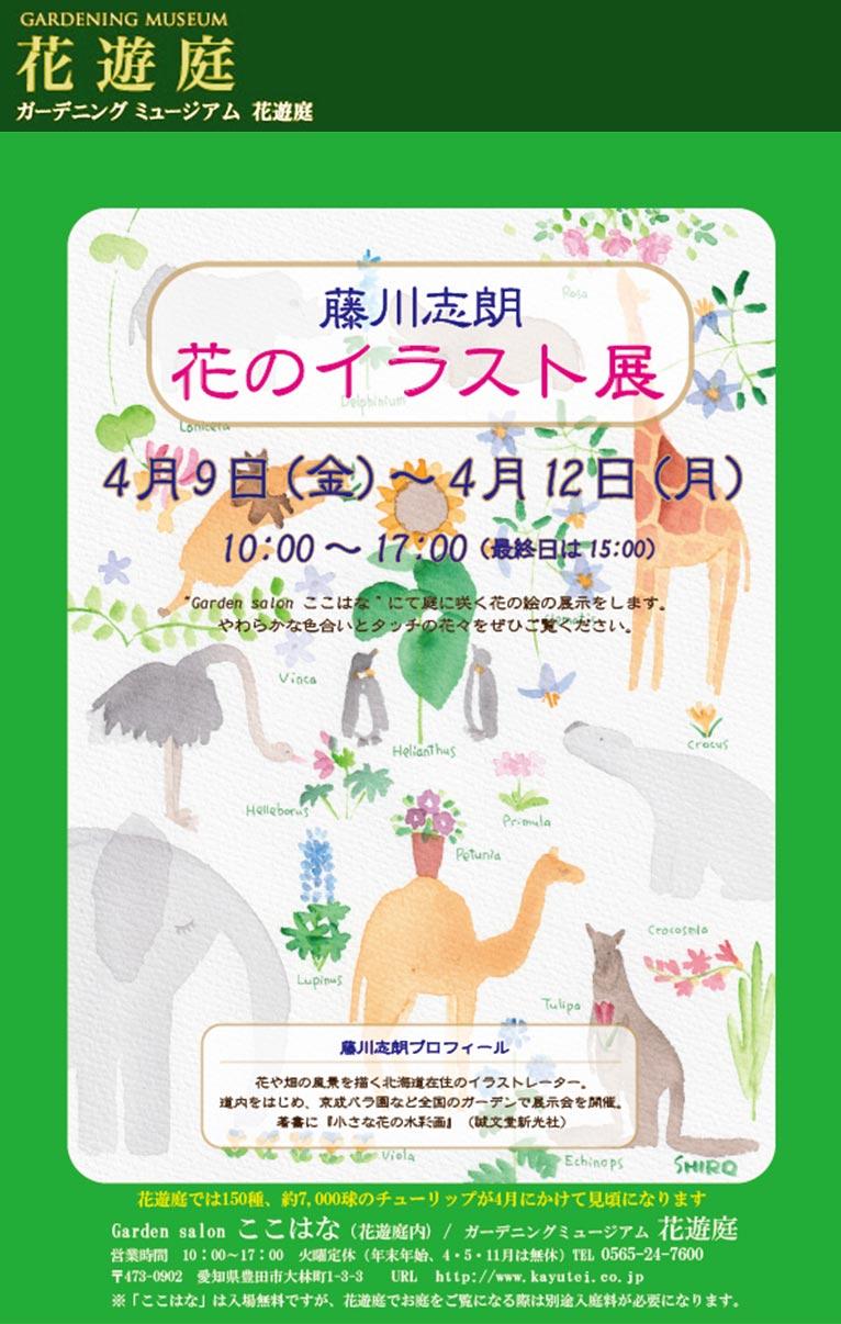 2021年4月9~12日 藤川志朗 花のイラスト展 ガーデニングミュージアム花遊庭