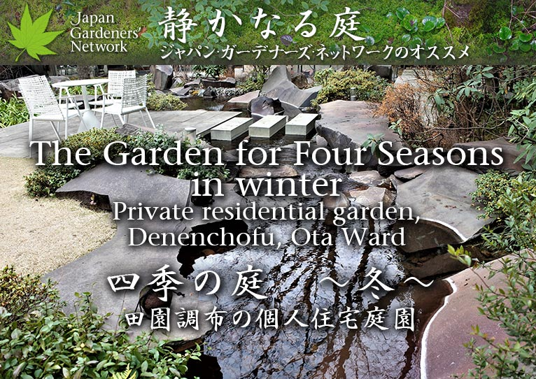 【JGN 静かなる庭】 四季の庭 ~冬~ 田園調布の個人住宅庭園 The Garden for Four Seasons in winter  Private residential garden, Denenchofu, Ota Ward