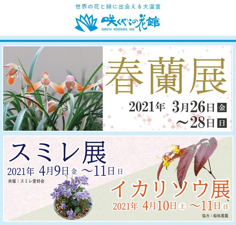 2021年3月26~28日春蘭展 4月9~11日スミレ展 4月9~11日イカリソウ展 咲くやこの花館