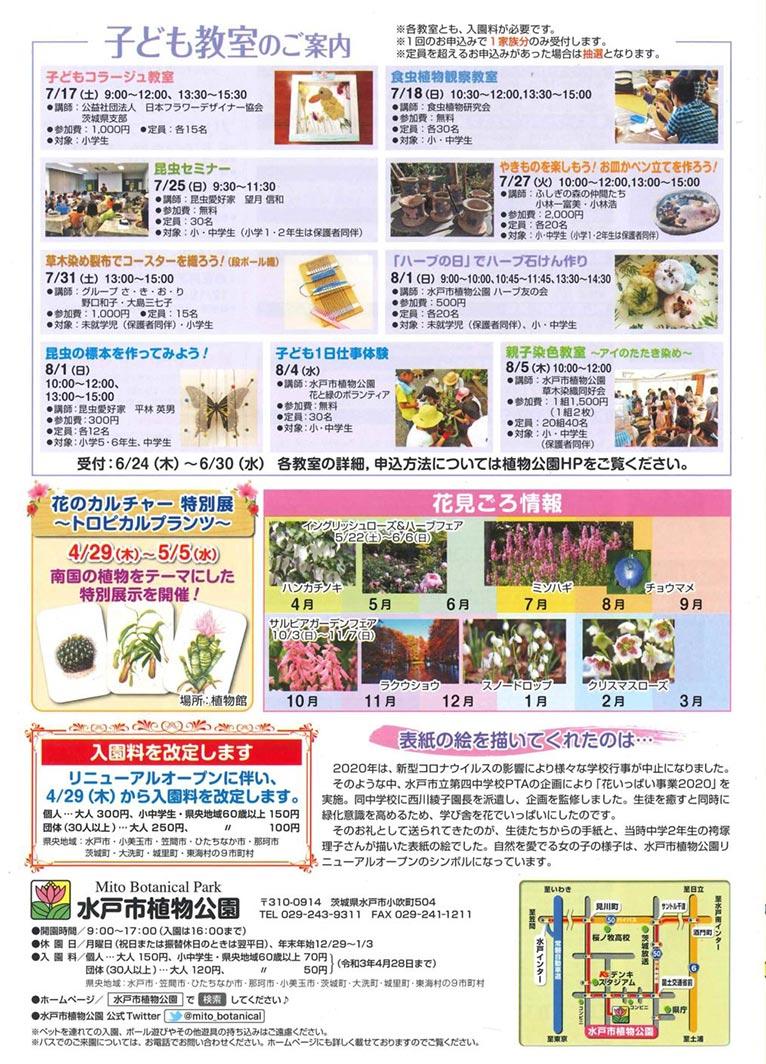 2021年4月1日~2022年3月31日 イベントカレンダー 水戸市植物公園 花のカルチャー