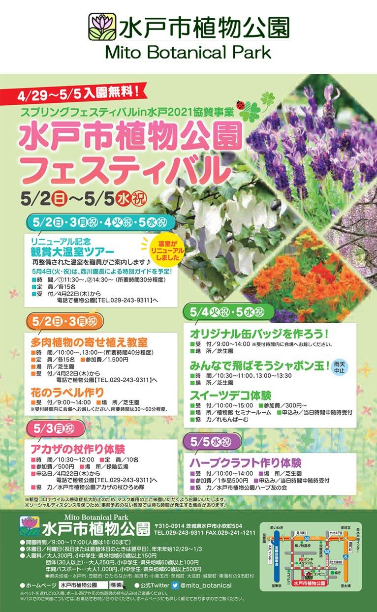 2021年5月2~5日入園料無料!『水戸市植物公園フェスティバル』 5月22日~6月6日イングリッシュローズ&ハーブフェア 水戸市植物公園