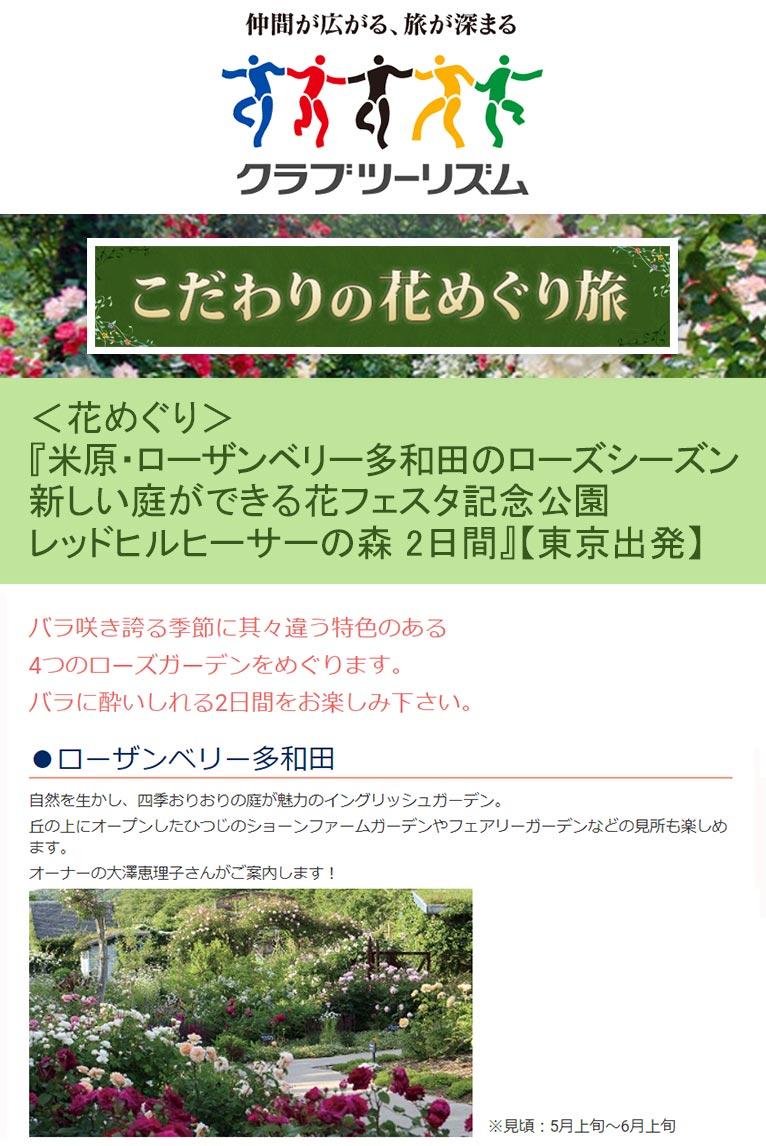 2021年5月22日 <花めぐり>『米原・ローザンベリー多和田のローズシーズン 新しい庭ができる花フェスタ記念公園 レッドヒルヒーサーの森 2日間』【東京出発】 クラブツーリズム『こだわりの花めぐり旅・ツアー』
