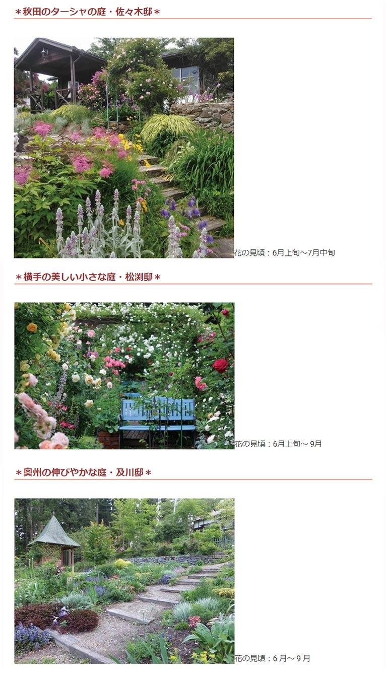 2021年6月10日 <花めぐり>『秋田のターシャ・佐々木利子さんの庭 横手の美しい小さな庭 松渕邸、奥州の伸びやかな庭 及川邸を訪ねる 2日間』【東京出発】 クラブツーリズム『こだわりの花めぐり旅・ツアー』