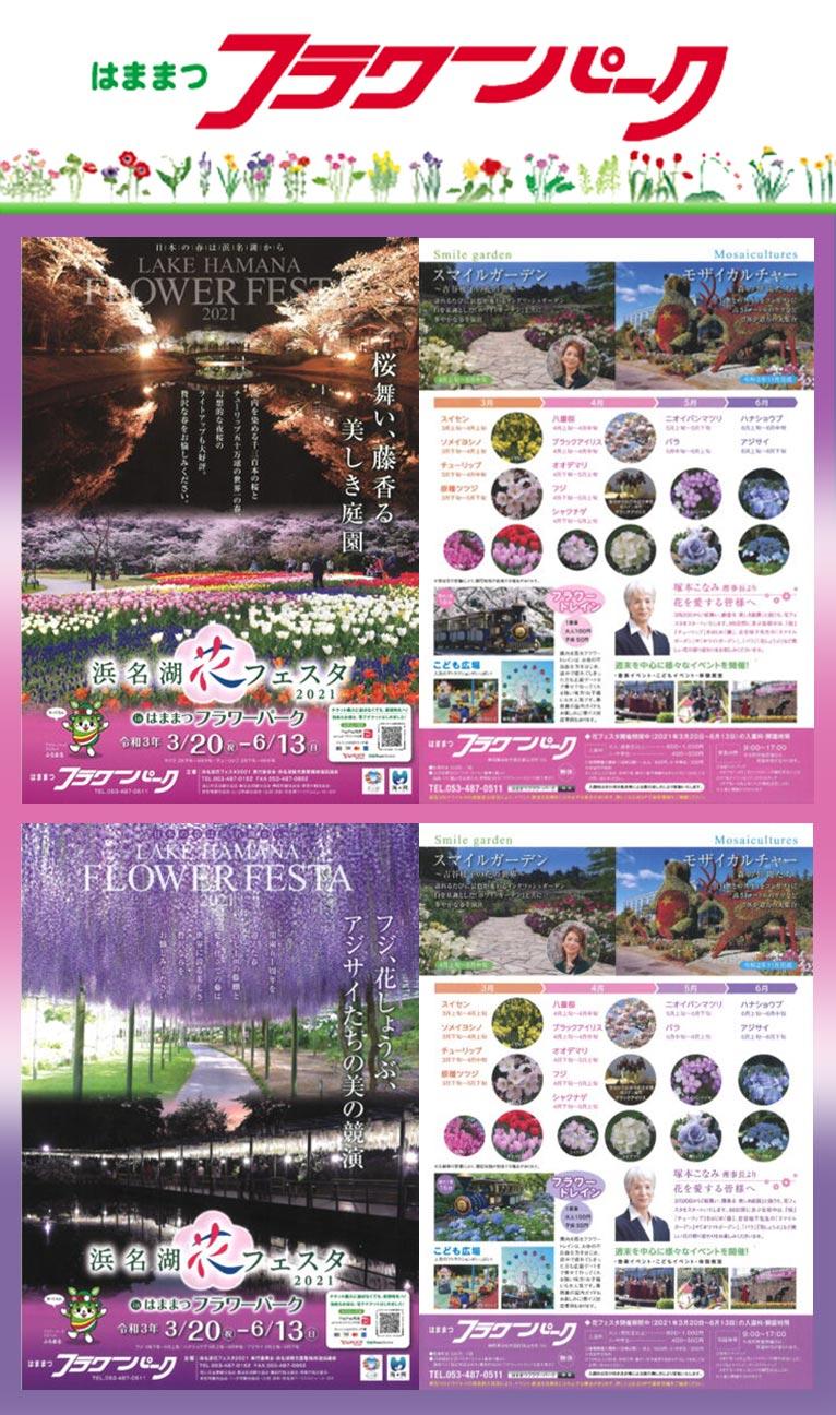 2021年3月20日~6月13日 浜名湖花フェスタ2021 はままつフラワーパーク