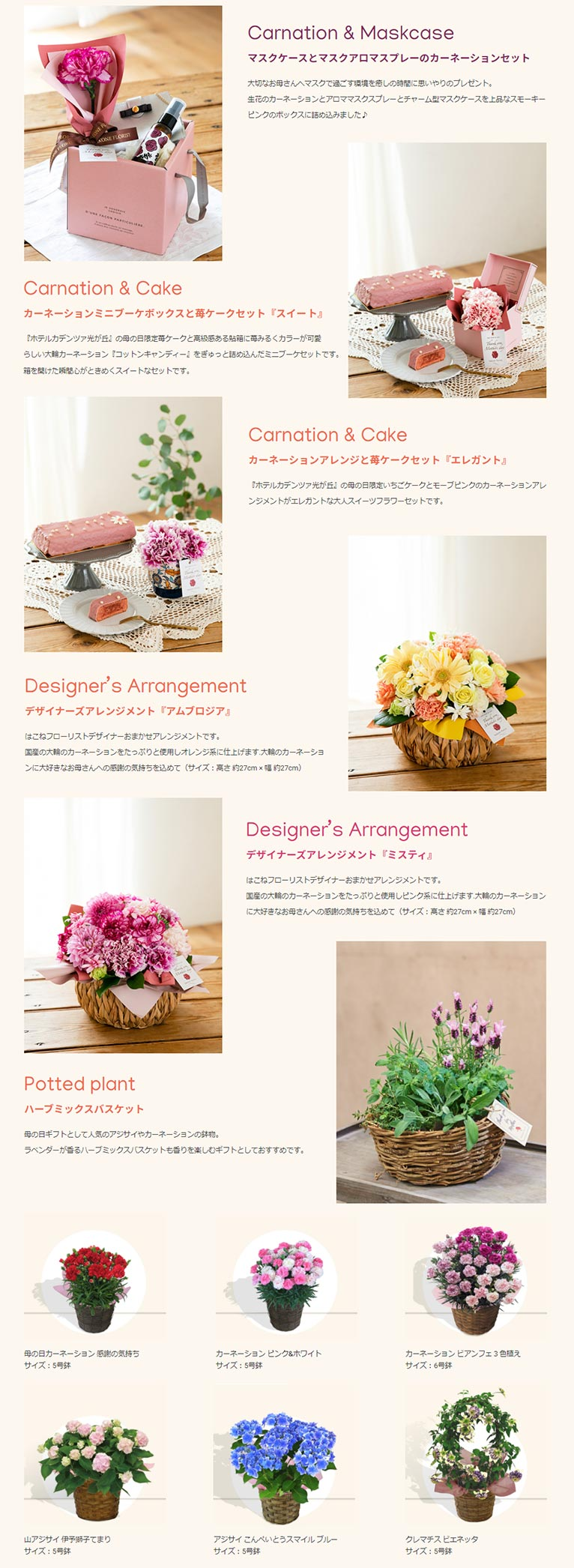 2021 Happy Mothers' Day ! はこねフローリスト