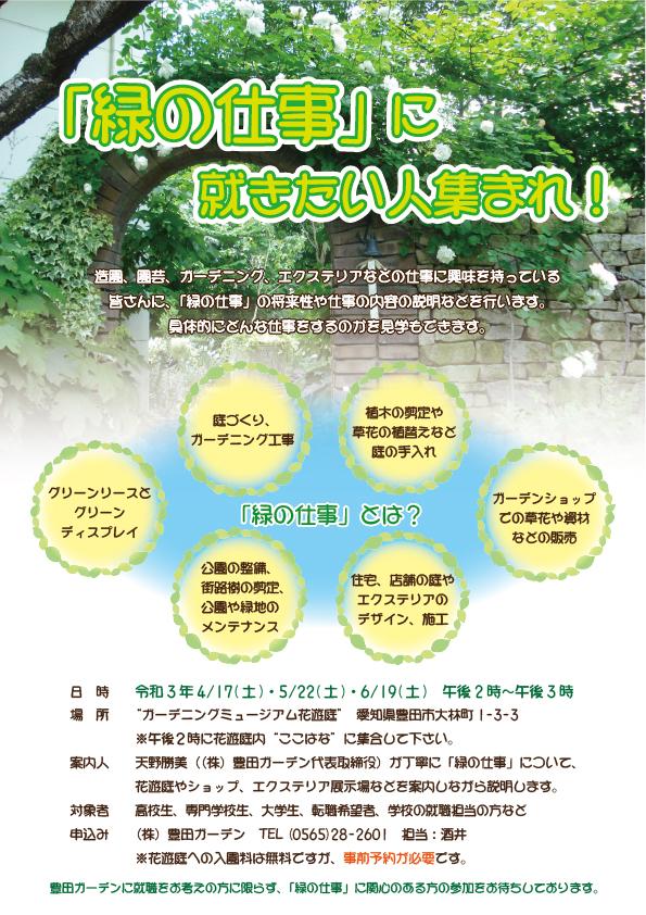 2021年4月17日~6月19日 『緑の仕事』に就きたい人集まれ!案内人:天野 勝美 株式会社豊田ガーデン
