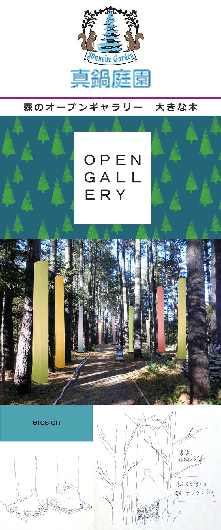 2021年5月1日~7月31日 梅田マサノリ展~浸蝕 erosion~ 真鍋庭園『森のオープンギャラリー 大きな木』
