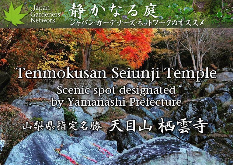 【JGN 静かなる庭】 山梨県指定名勝 天目山 栖雲寺 巨石の庭 Tenmokusan Seiunji Temple Scenic spot designated by Yamanashi Prefecture  The garden of gigantic stones
