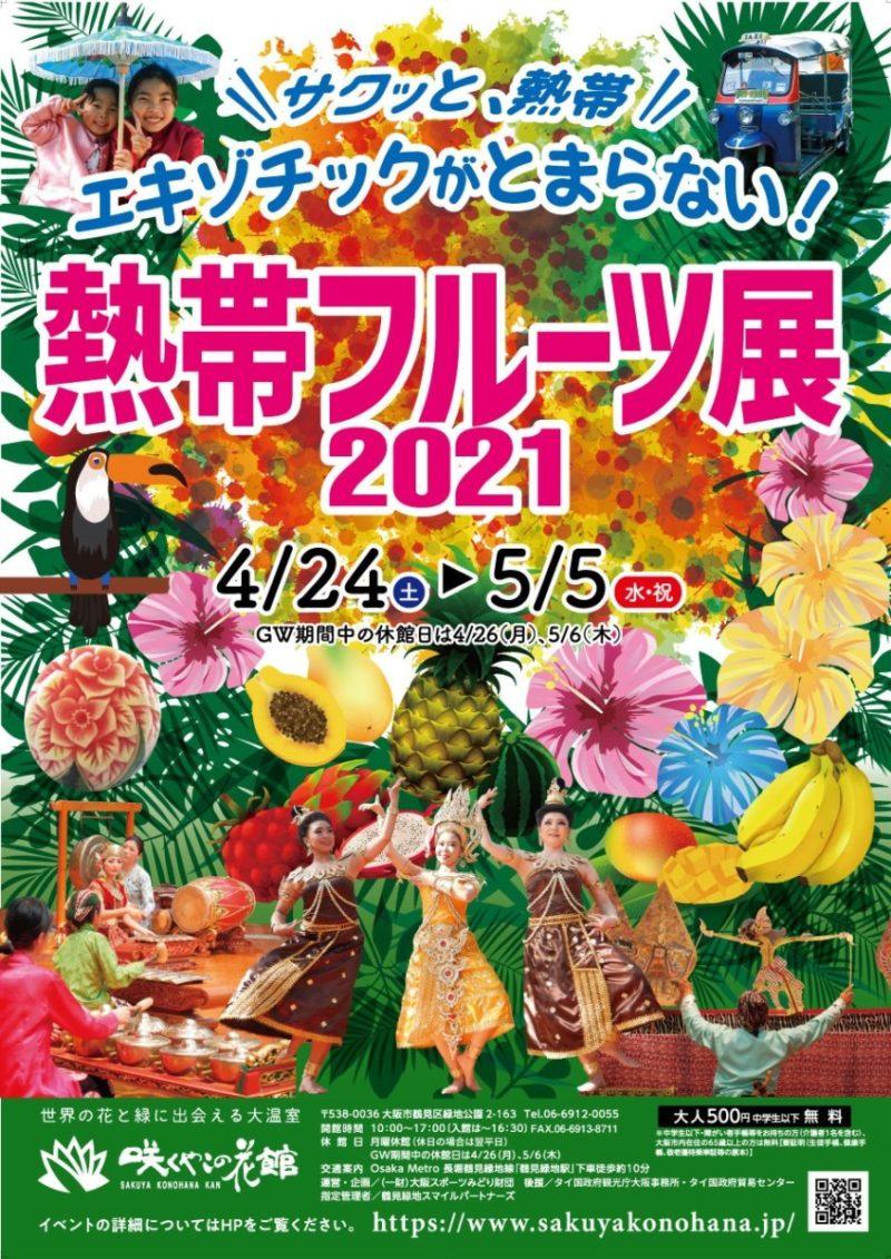 2021年4月6~18日第54回春のハンギングバスケット展 4月6~18日サボテン&多肉植物展 4月24日~5月5日熱帯フルーツ展 咲くやこの花館