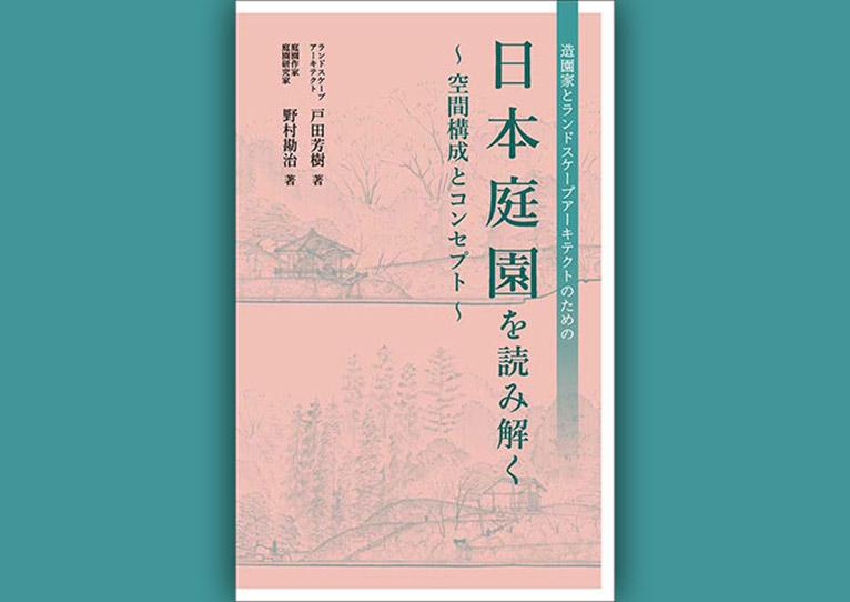造園家とランドスケープアーキテクトのための『日本庭園を読み解く~空間構成とコンセプト~』戸田芳樹・野村勘治著