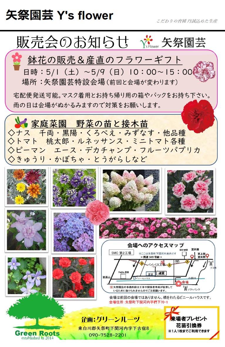 2021年5月1~9日 矢祭園芸 5月の販売会