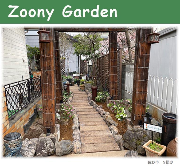 2020年5月8・9日 Zoony Garden庭づくりセミナー&庭めぐり見学会