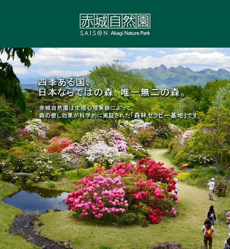 赤城自然園 紹介ページ