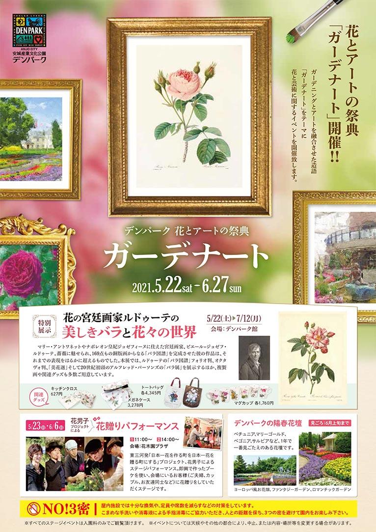 2021年5月22日~6月27日 デンパーク 花とアートの祭典『ガーデナート』 5月22日~7月12日【特別展示】花の宮廷画家ルドゥーテの美しきバラと花々の世界