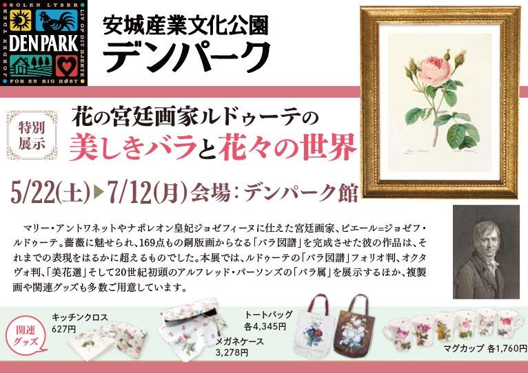 2021年5月22日~7月12日【特別展示】花の宮廷画家ルドゥーテの美しきバラと花々の世界