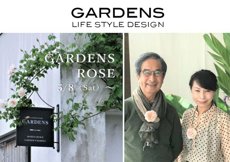 2021年6月19・20日 GARDENS 有島薫先生と楽しむ薔薇のお話会