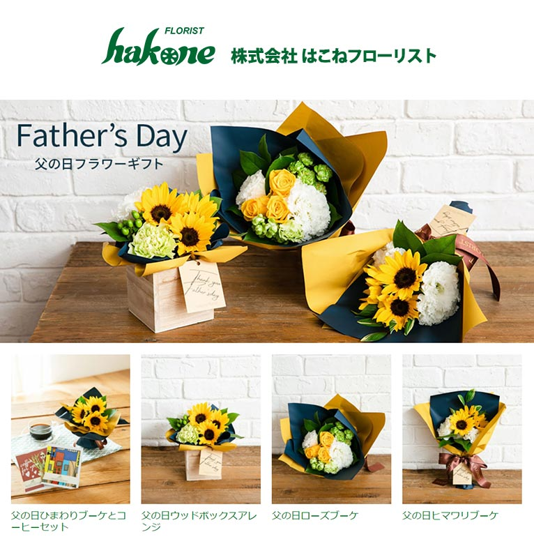 2021 Fathers' Day ! 父の日フラワーギフト はこねフローリスト