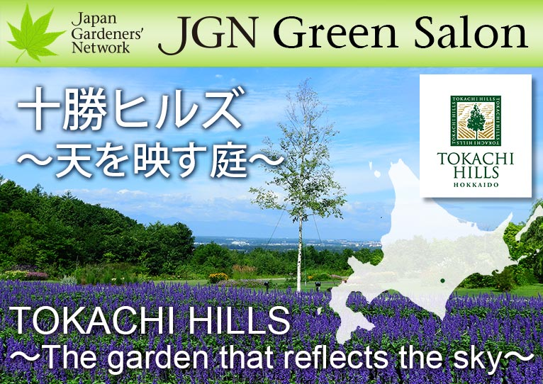 YouTube動画【JGN グリーンサロン】 JGN法人メンバー十勝ヒルズさん 天を映す庭