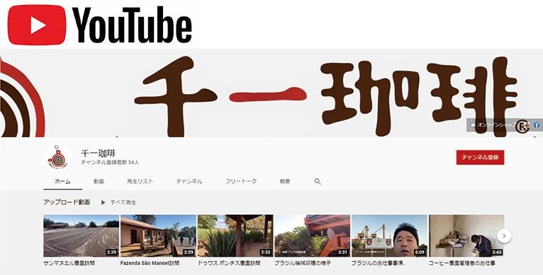千一珈琲 紹介ページ