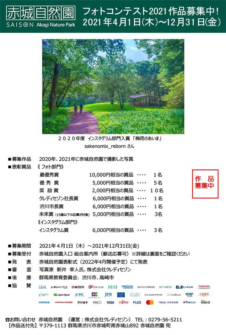 2021年4月1日~12月31日 フォトコンテスト2021 作品募集中 赤城自然園