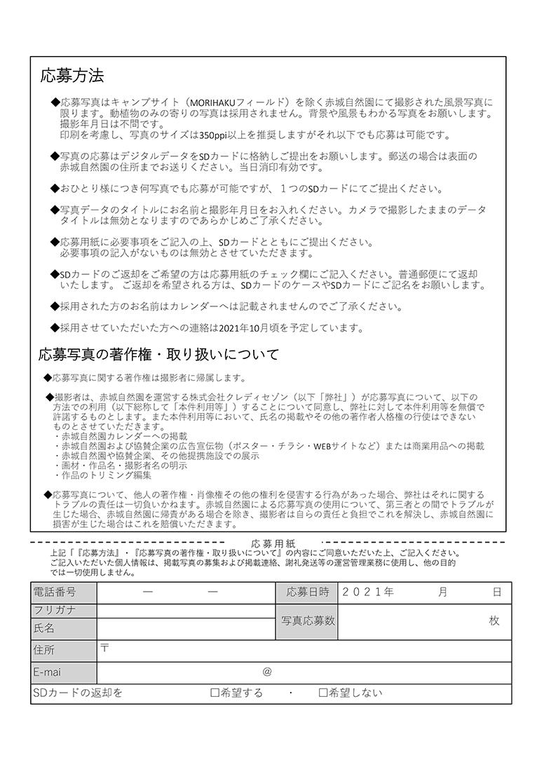 2021年6月1~30日 赤城自然園カレンダー2022 の掲載写真募集