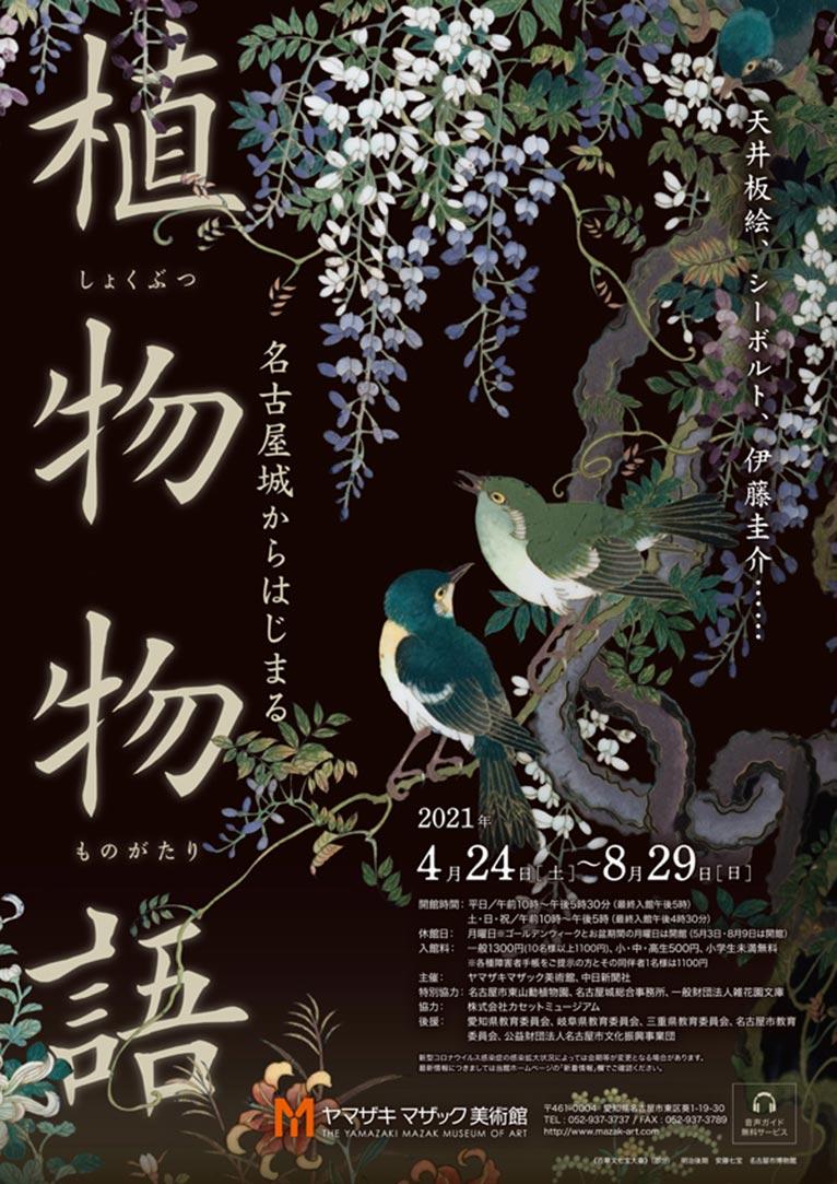 2021年4月24日~8月29日 「名古屋城からはじまる植物物語」 ヤマザキマザック美術館
