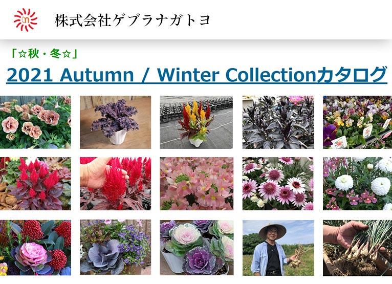 2021 autumn/winter Collectionカタログが出来ました!株式会社ゲブラナガトヨ