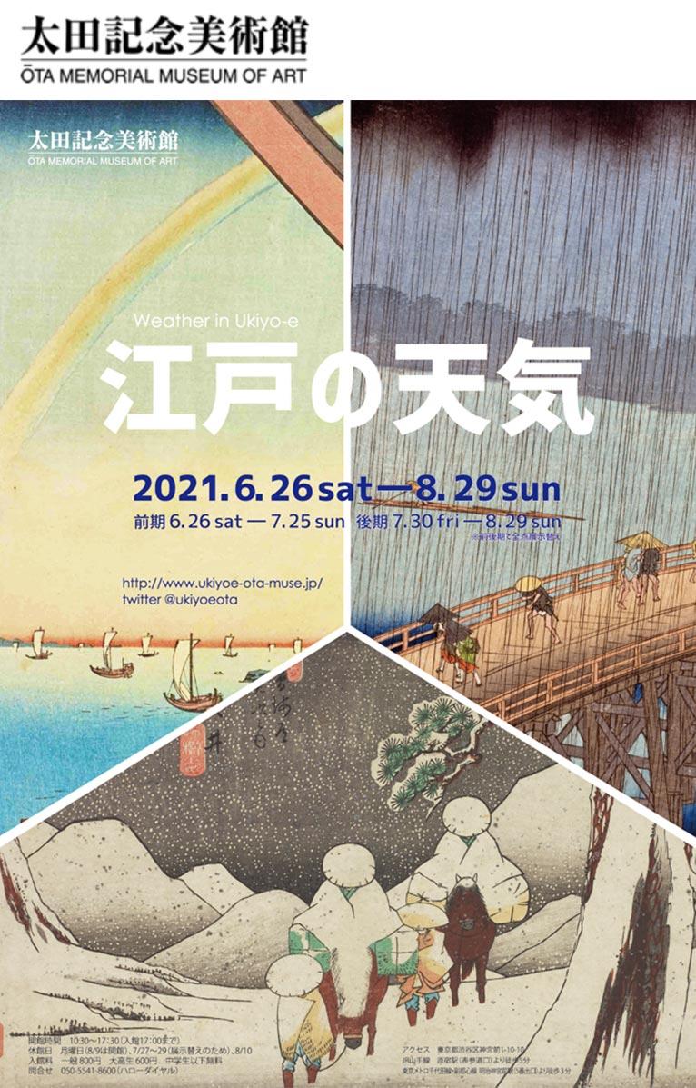 2021年6月26日~8月29日 江戸の天気 太田記念美術館