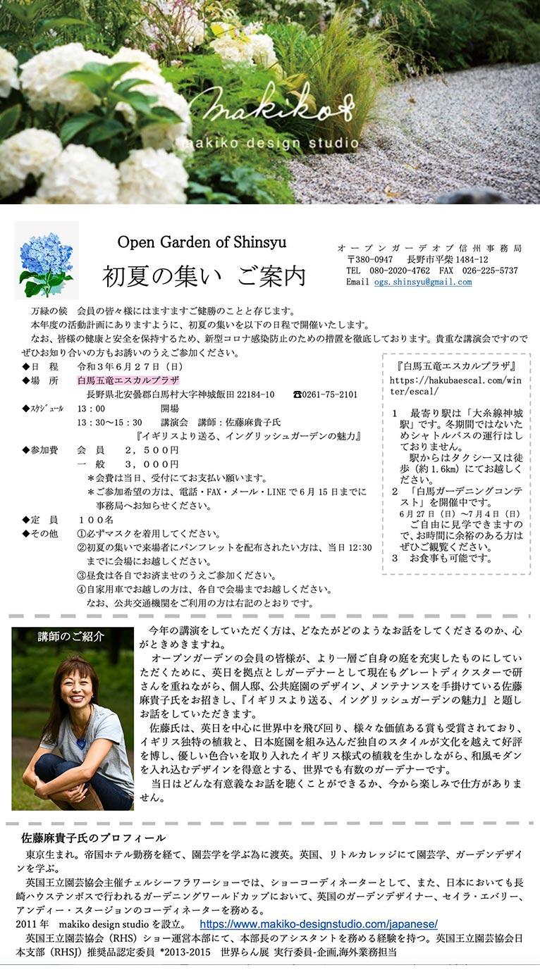 2021年6月27日 オープンガーデンオブ信州『初夏の集い』 講師:JGN創立メンバー 佐藤 麻貴子氏