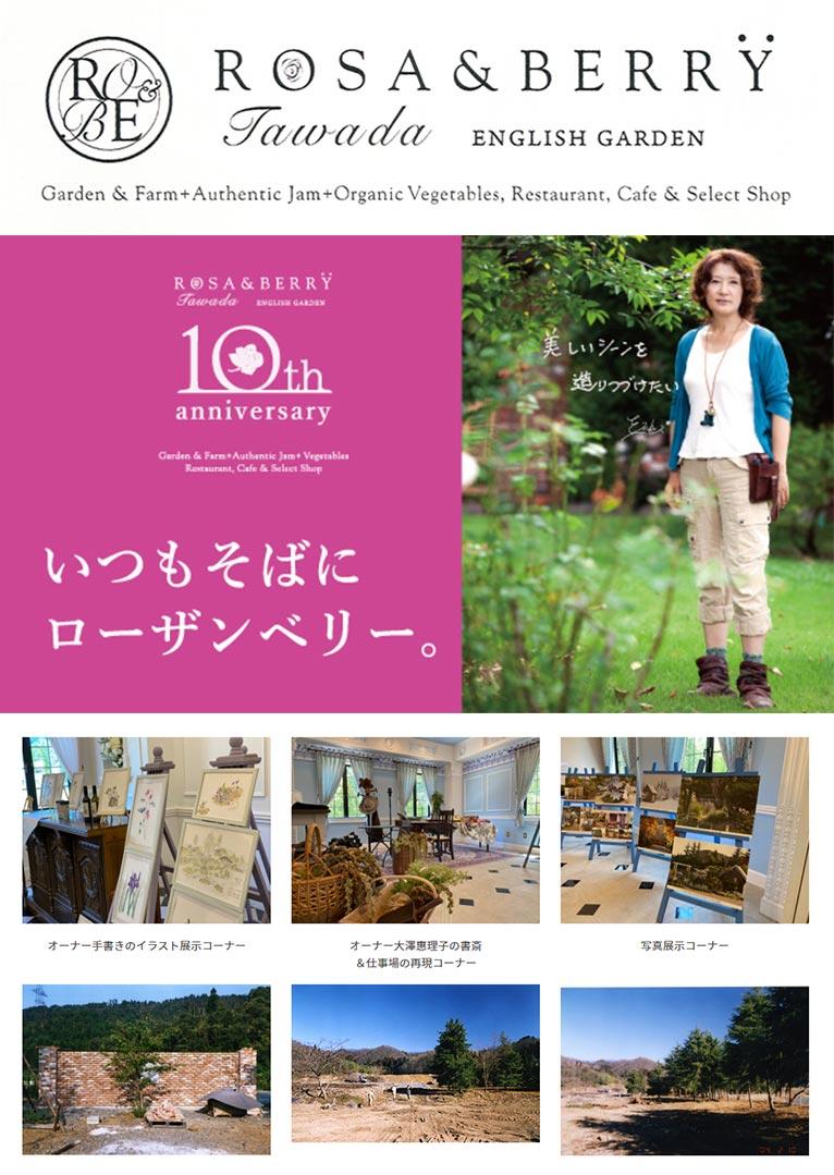 2021年6月11日~7月11日 ローザンベリー・マナーにて 開園10周年「記念展」 ROSE & BERRY Tawadaローザンベリー多和田