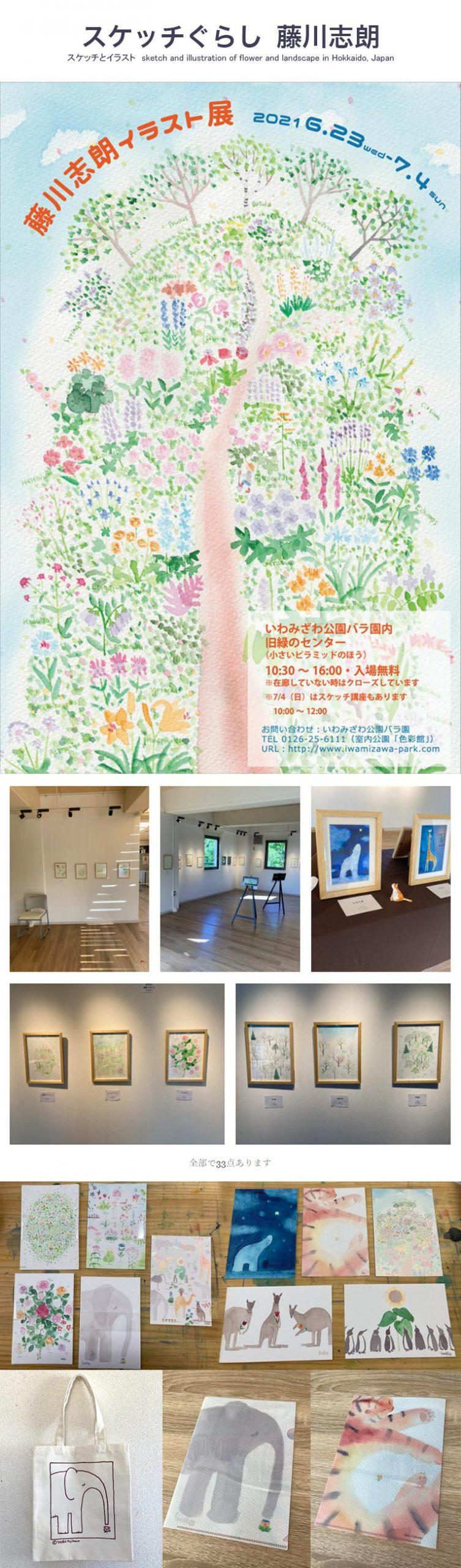 2021年6月23日~7月4日 藤川志朗イラスト展 7月4日スケッチ講座開催 いわみざわ公園