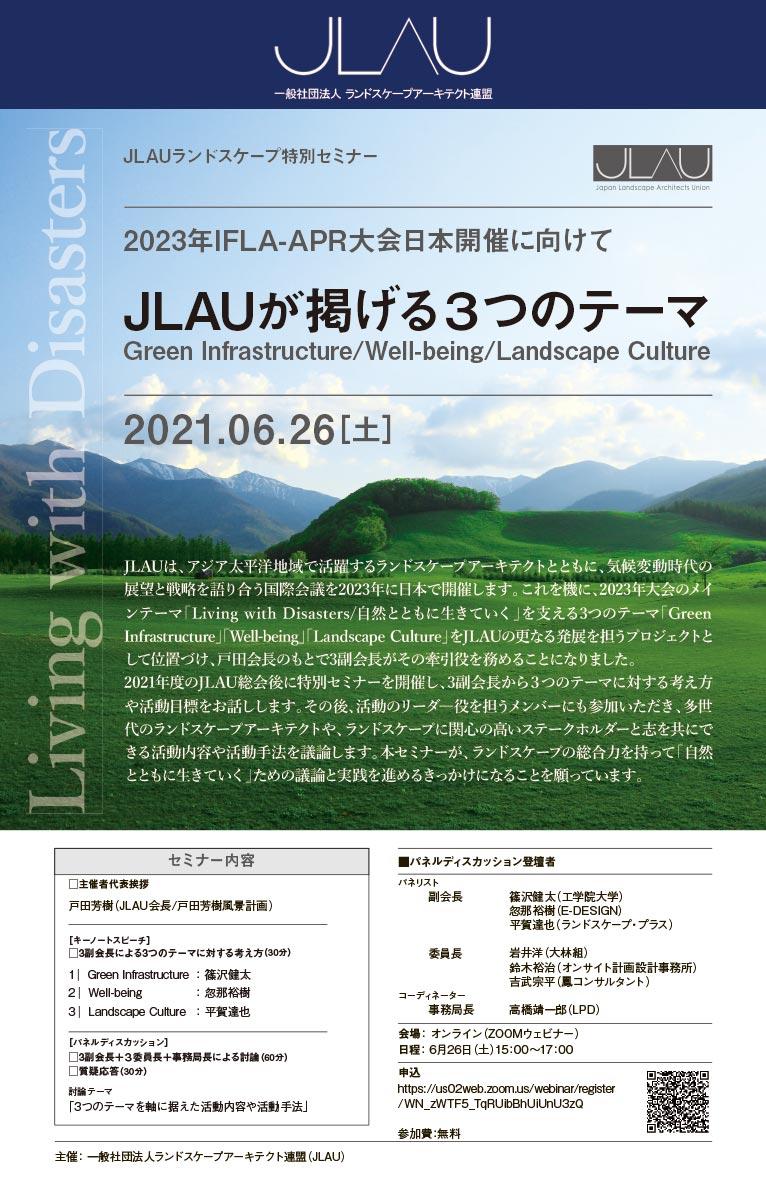 2021年6月26日【JLAUランドスケープ特別セミナー】JLAUが掲げる3つのテーマ