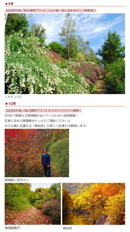 2021年8月22日・9月12日・10月24日 <花めぐり>『北海道・滝上「陽殖園」の季節の移ろいを感じる旅へ 一人の男の人生と浪漫が詰まった夢の庭 3日間』【羽田出発】 クラブツーリズム『こだわりの花めぐり旅・ツアー』