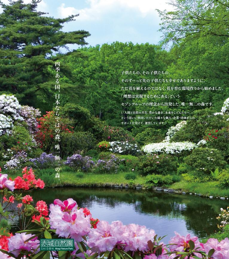 先着順★2021年7月5日~2022年3月15日 JGN会員プレゼント! 赤城自然園 2021年度(2022年3月まで)ご招待券 これからご入会の方もご応募いただけます!
