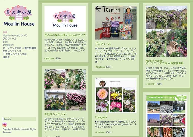 花の寺小屋 Moullin Houseさんのオフィシャルサイトを制作させていただきました!