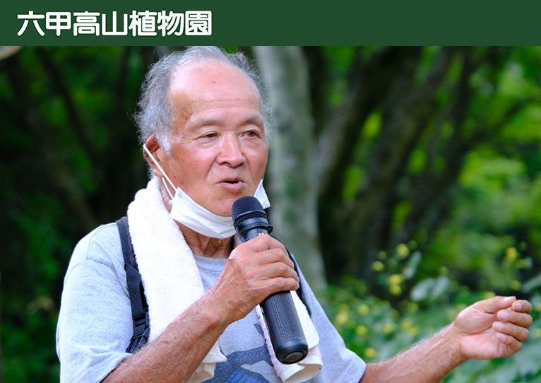 2021年8月21日・9月18日森和男先生の特別園内ガイド 六甲高山植物園