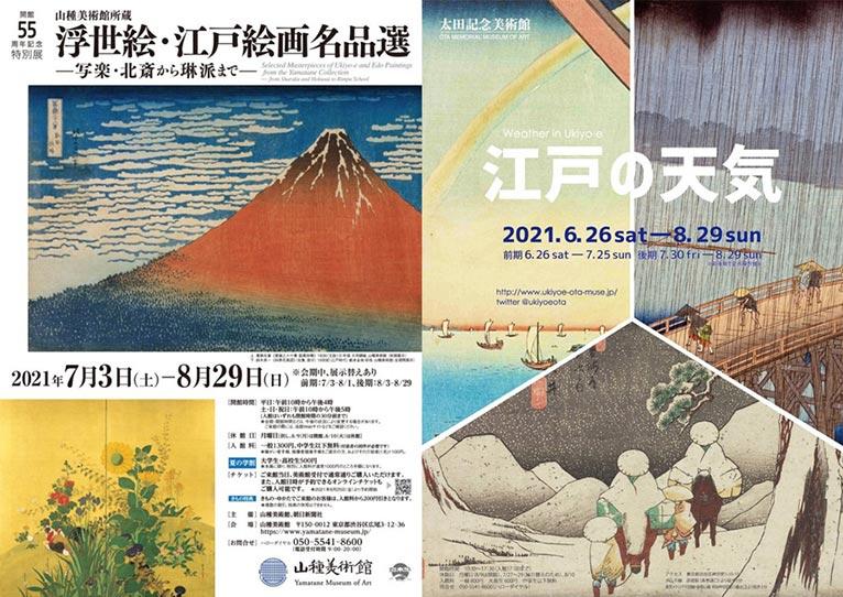 【~2021年8月29日YouTube無料配信中】山種美術館×太田記念美術館 トークライブ「天気はどのように描かれてきたか―日本絵画と浮世絵を例に―」